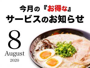 【8月】各店舗のお知らせ