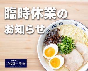 【さんすて岡山店】臨時休業のお知らせ