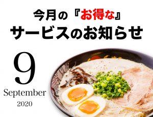 【9月】各店舗のお知らせ