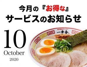 【10月】各店舗のお得なお知らせ