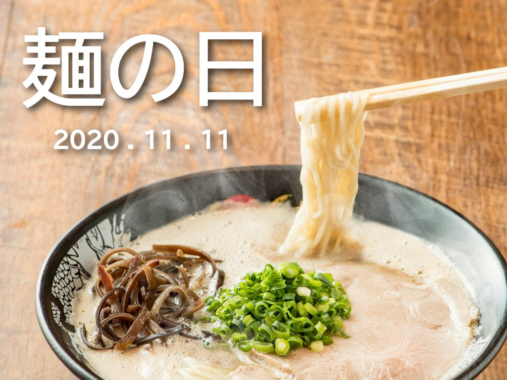『麺の日』限定 替玉クーポン配信