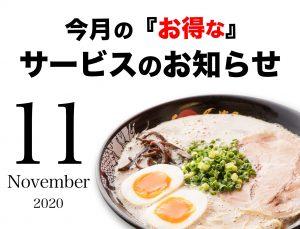 【11月】各店舗のお得なお知らせ