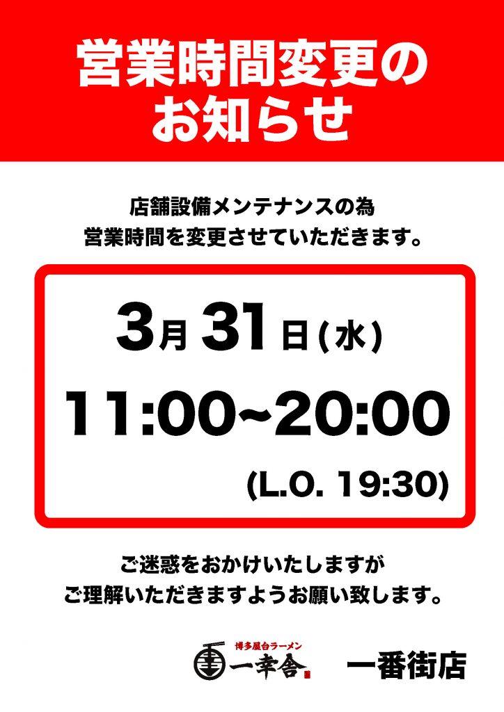 【博多一番街店】営業時間変更のお知らせ