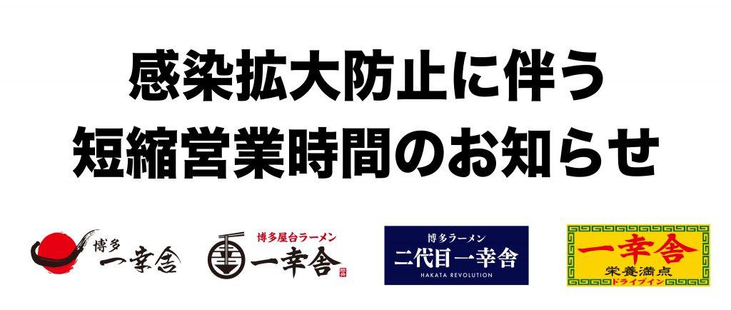 【5月】臨時休業及び営業時間短縮のお知らせ