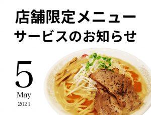 5月の店舗限定メニュー・サービスのお知らせ