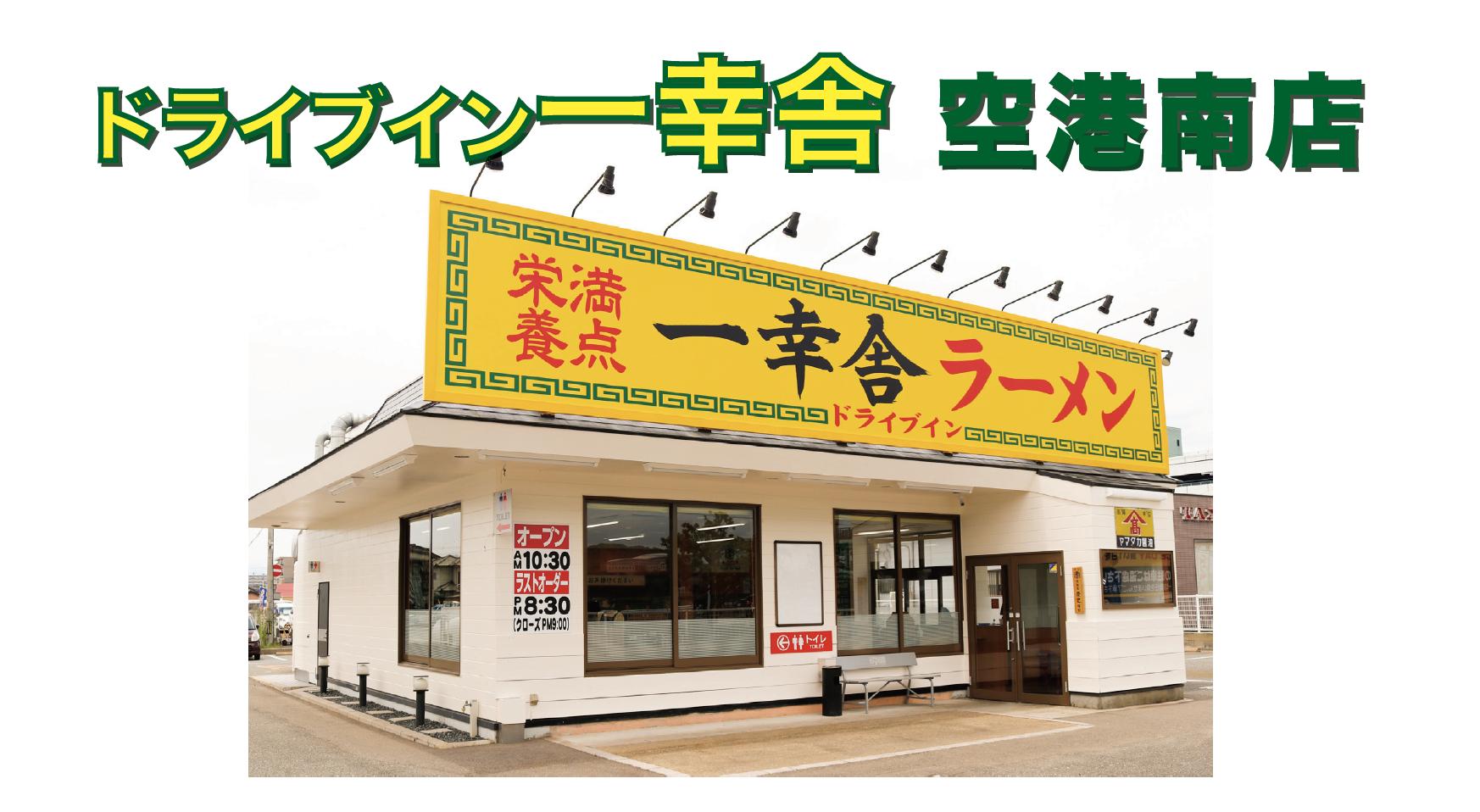 【新業態2店舗目】ドライブイン一幸舎 空港南店 開店