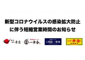 【10月】臨時休業及び営業時間短縮のお知らせ