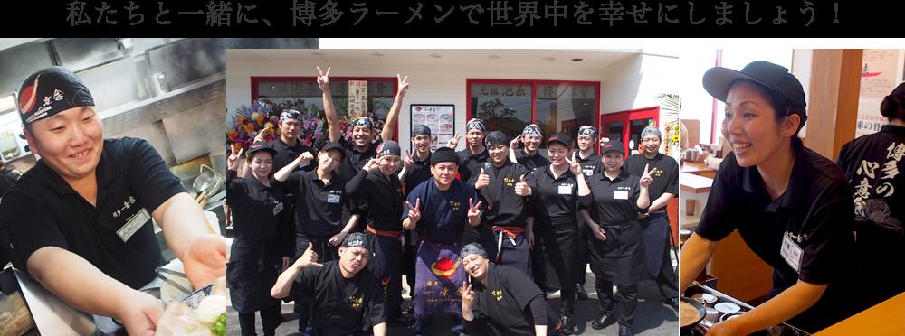 私たちと一緒に、博多ラーメンで世界中を幸せにしましょう!